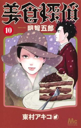 美食探偵 明智五郎 漫画
