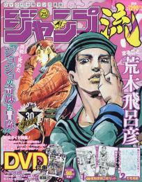 ジャンプ流!DVD付分冊マンガ講座(25)