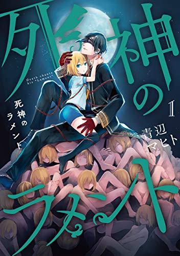 死神のラメント(1巻 最新刊)