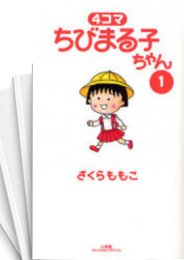 【中古】4コマちびまる子ちゃん (1-13巻) 漫画