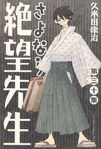 さよなら絶望先生 (1-30巻 全巻) 漫画
