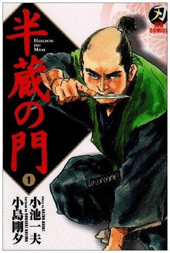 半蔵の門  (1-15巻 全巻) 漫画