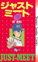 ジャストミート 19 冊セット全巻 漫画
