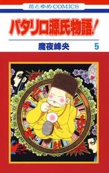 パタリロ源氏物語! 5 冊セット全巻 漫画