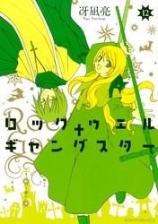 ロックウェル+ギャングスター 分冊版 12 冊セット全巻 漫画