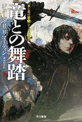 竜との舞踏 3 冊セット最新刊まで 漫画