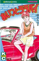 あいつとララバイ(23) 漫画