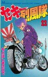 ヤンキー烈風隊(22) 漫画