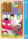 増田こうすけ劇場 ギャグマンガ日和 11 漫画