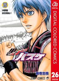 黒子のバスケ カラー版 26 漫画