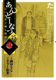あんどーなつ 江戸和菓子職人物語(15) 漫画