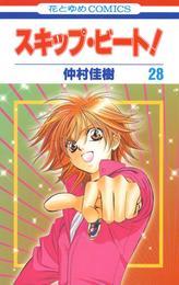 スキップ・ビート! 28巻 漫画