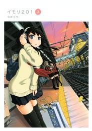 イモリ201(3) 漫画