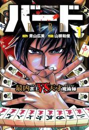 バード 最凶雀士VS天才魔術師 1
