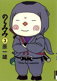 のらみみ(3) 漫画