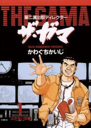 第二演出部 ディレクター ザ・ガマ(1) 漫画