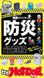 バイホットドッグプレス 40オヤジの防災グッズ最前線 2017年9/15号 漫画