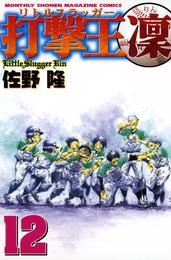 打撃王 凜(12) 漫画