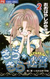 きらきら☆迷宮(ラビリンス)(2) 漫画