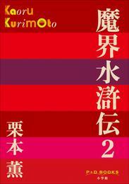 P+D BOOKS 魔界水滸伝 2 漫画