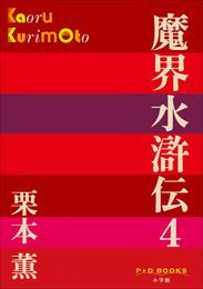 P+D BOOKS 魔界水滸伝 4 漫画