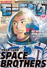 モーニング 2017年2・3号 [2016年12月8日発売] 漫画