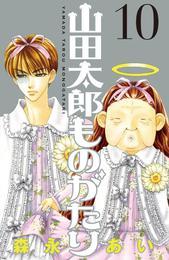 山田太郎ものがたり(10) 漫画