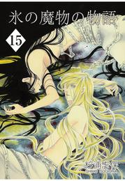 氷の魔物の物語 15巻 漫画