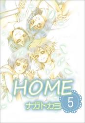 HOME  5巻 漫画