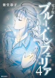 電子書籍版 ブルー・インフェリア (4) 漫画