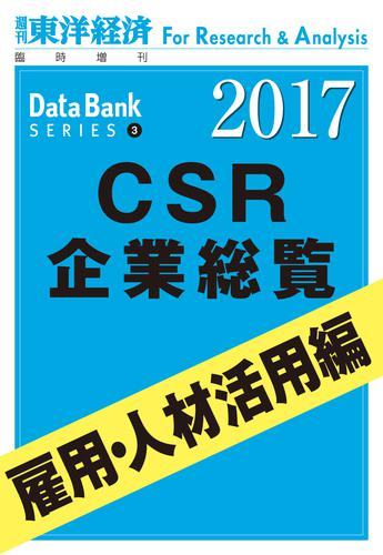 CSR企業総覧2017年版 雇用・人材活用編 漫画