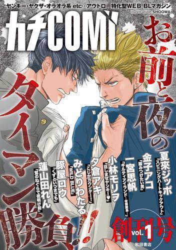カチCOMI vol. 漫画