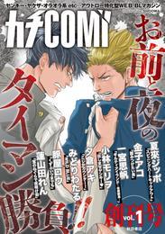 カチCOMI vol.1 漫画