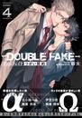 ダブルフェイク-Double Fake- つがい契約 4 漫画