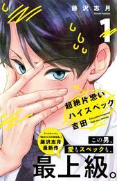 超絶片思いハイスペック吉田(1)