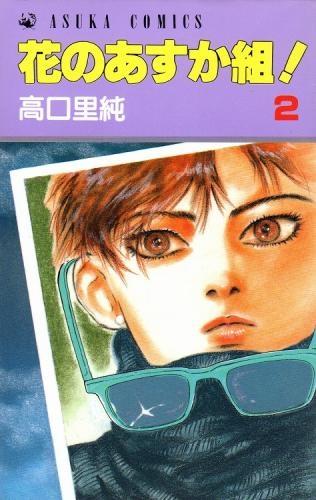 花のあすか組! (1-27巻 全巻) 漫画