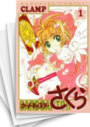 【中古】カードキャプターさくら (1-12巻) 漫画