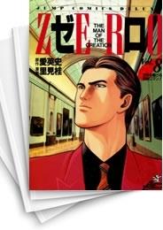 【中古】ゼロ ZERO THE MAN OF THE CREATION (1-78巻) 漫画
