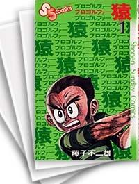 【中古】プロゴルファー猿 (1-19巻) 漫画