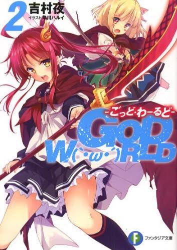 【ライトノベル】GOD W(`・ω・´)RLD  ―ごっど・わーるど― 漫画