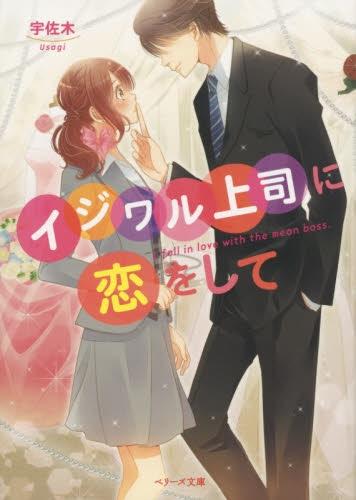 【ライトノベル】イジワル上司に恋をして 漫画