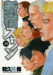 新宿スワン(1-38巻 全巻)