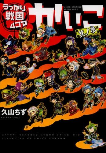 うっかり戦国4コマかいこ (1-3巻 全巻) 漫画