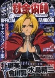 アニメ鋼の錬金術師オフィシャルファンブック (1-5巻 全巻)