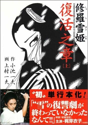 修羅雪姫 (上下巻 全巻) 漫画
