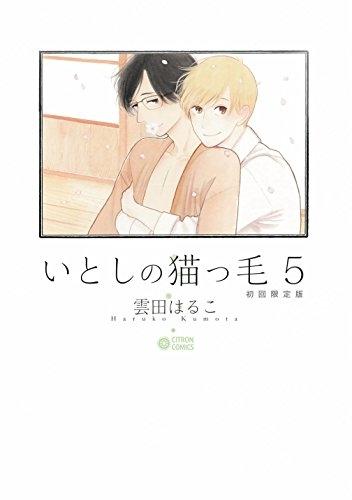いとしの猫っ毛 (1-4巻+5巻[小冊子付き限定版])