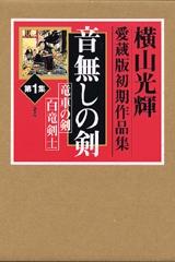 横山光輝初期作品集 (1-6巻 全巻) 漫画