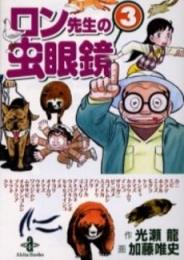 ロン先生の虫眼鏡  [文庫版] (1-3巻 全巻)