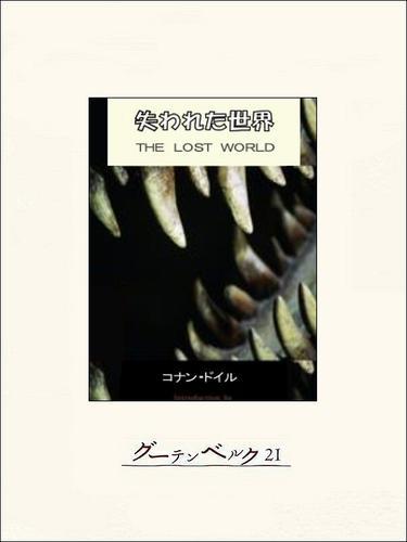 失われた世界 漫画