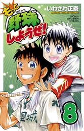 もっと野球しようぜ! 8 漫画